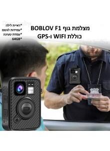 מצלמת גוף משטרתית אלחוטית Boblov F1 1440P HD WIFI GPS 64GB ראיית לילה לשוטרים ואנשי בטחון