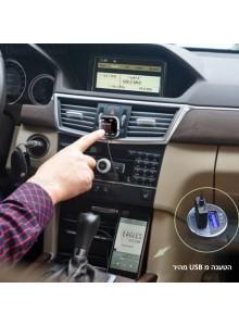 משדר FM ודיבורית בלוטוס 4.0 לרכב עם AUX הצמדה מגנטית ושקע טעינה מהירה BT-760