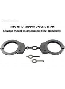 אזיקים מקצועיים לשוטרים וכוחות ביטחון Chicago Model 1100 *במלאי+מיידי*