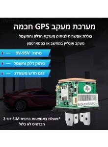 מערכת מעקב לוויינית בזמן אמת הכוללת ניתוק אספקת חשמל ודלק לרכב CJ720 GPS Tracker *במלאי מיידי*