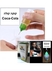 """נוזל מילוי לסיגריה אלקטרונית בטעם קוקה קולה 50 מ""""ל"""