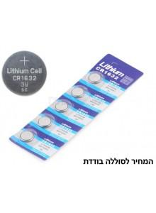 סוללה ליתיום CR1632 *במלאי מיידי*