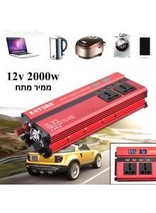 ממיר מתח עם תצוגה דיגיטלית 3 שקעים ו-4 USB בהספק 2000W לרכב בחיבור למצבר/שקע  מצית ZH332-2000A