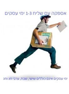 משלוח מהיר 1-3 ימי עסקים