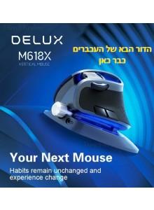 עכבר ארגונומי אנכי אורטופדי חדשני למניעת כאבים בכף היד (ימין) DELUX M618X