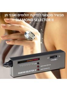 מכשיר מקצועי לבדיקת יהלומים ואבני חן DIAMOND SELECTOR II *במלאי מיידי*