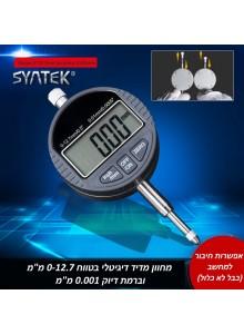"""מיקרומטר מדיד דיגיטלי בטווח 0-12.7 מ""""מ וברמת דיוק 0.001 Digital Dial Indicator Gauge"""