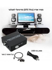 ממיר אודיו דיגיטלי כולל DTS לאנלוגי - Toslink אופטי + RCA קואקסיאלי ל-2xRCA