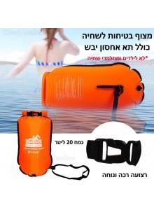 מצוף שחיה 20 ליטר עם תא יבש לבטיחות וסימון מיקום D4062 *במלאי מיידי*