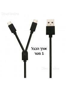 כבל Y מפצל מאפשר טעינה מקבילה לשני מכשירים עם כניסת MicroUSB משקע USB אחד D4211 *במלאי מיידי*