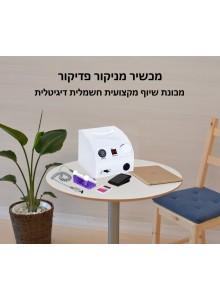 מכשיר פדיקור מניקור מכונת שיוף מקצועית חשמלית דיגיטלית D4592 *במלאי מיידי*