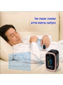 ELERA SH-X1 מד רוויית חמצן ודופק אוקסימטר דגם 2018 כולל ניתור הפרעות שינה