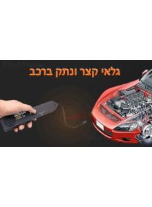 מכשיר דיאגנוסטיקה לגילוי קצר ונתק ברכב EM415pro *במלאי מיידי*