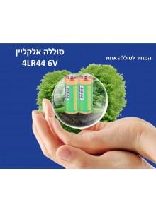 סוללה סופר אלקליין 4LR44 6V *במלאי מיידי*