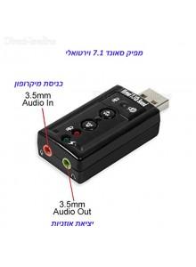 כרטיס קול חיצוני USB עם כניסות מיקרופון ואודיו סראונד 7.1 וירטואלי *במלאי מיידי*