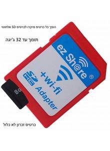 ez Share Wireless WIFI WLAN SD Card Adapter מתאם אלחוטי לכרטיסי זכרון