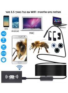 אנדוסקופ - מצלמת נחש - חסין למים אלחוטית HD עם כבל גמיש באורך 3.5 מטר ותאורת 8 לדים למחשב וסמארטפון אנדרואיד ואייפון