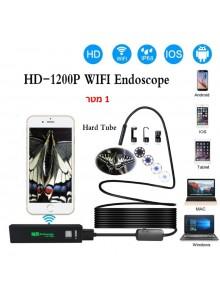אנדוסקופ - מצלמת נחש - חסין למים אלחוטית HD עם כבל גמיש באורך 1 מטר ותאורת 8 לדים למחשב וסמארטפון אנדרואיד ואייפון