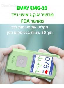 מכשיר א.ק.ג אישי נייד מאושר EMAY EMG-10 FDA באספקה מיידית
