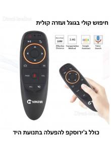 שלט רחוק לומד עם סריקה קולית Fly Air Mouse 2.4G G10 כולל Gyro *במלאי מיידי*