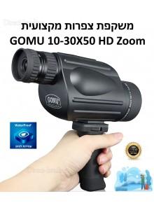 משקפת מקצועית ייעודית לצפרות GOMU 10-30X50 Zoom *במלאי מיידי*