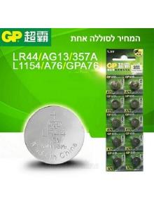 סוללה GP LR44 AG13 A76 SR66 V13GA