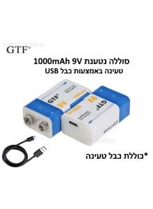 סוללה נטענת USB 9V GTF 1000mAh *במלאי מיידי*