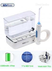 מערכת ניידת לניקוי שיניים בסילון מים H2oFloss HF-3P *במלאי מיידי*