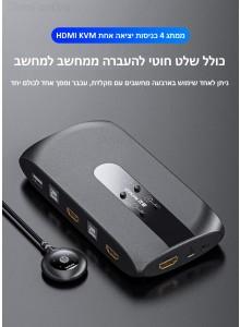 USB HDMI KVM Switch 4 Port 4K 2K D4626 קופסת מיתוג לחיבור ארבעה מחשבים