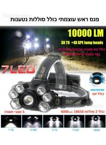 פנס ראש 7 נורות 10,000Lm YHX-1257 LED XML T6 XPE נטען כולל סוללות *במלאי מיידי*