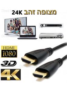 כבל HDMI ל HDMI איכותי 3 מטר *במלאי מיידי*