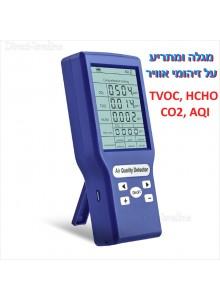 בודק איכות אוויר ומתריע על ריכוז גבוה של גזים מסוכנים JSM-131 TVOC HCHO CO2 AQI *במלאי מיידי*
