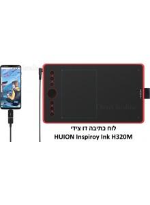 HUION Inspiroy Ink H320M *במלאי מיידי*