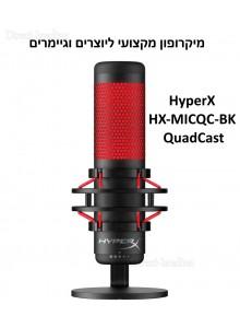 מיקרופון מקצועי ליוצרים וגיימרים HyperX HX-MICQC-BK QuadCast *במלאי מייד*
