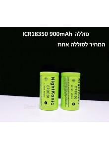 סוללה נטענת ICR18350 3.7v 900mAh 18350 Li-ion *במלאי מיידי*