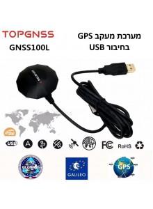 מערכת ניווט לוויני למחשב GNSS100L USB GNSS GPS GLONASS GALILEO *במלאי מיידי*