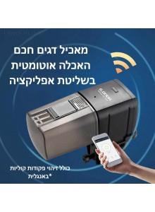 מאכיל דגים אוטומטי דיגיטלי אלחוטי חכם מופעל אפליקציה D4575 *במלאי מיידי*