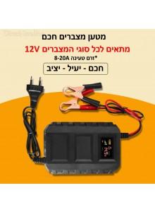 מטען מצברים דיגיטלי צבעוני אוטומטי חכם לכל סוגי המצברים ל-12V בזרם 20A D4055 *במלאי מיידי*