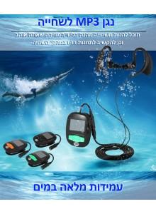 נגן MP3 8G עם רדיו ותצוגה לשחיה וספורט D4008 *במלאי מיידי*