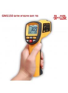 מד חום עד 1150°C דיגיטלי אלחוטי עם קרן לייזר GM1150 *במלאי מיידי*