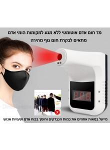 מדחום אינפרא אדום ללא מגע, אוטומטי, למקומות הומי אדם נושא תקן אירופאי K3 מקורי CE ביבוא מקביל *במלאי מיידי*