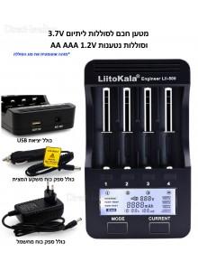 מטען אוניברסלי דיגיטלי חכם לכל סוגי הסוללות Liitokala lii-500 *במלאי מיידי*