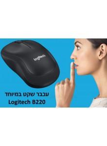 Logitech B220 Silent *במלאי מיידי*