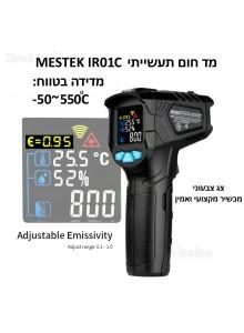 מד חום עד 550°C דיגיטלי אלחוטי צג צבעוני עם קרן לייזר MESTEK IR01C *במלאי מיידי*