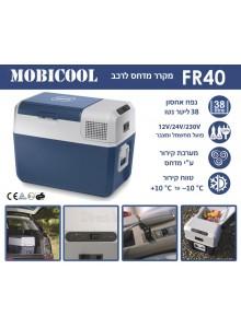 מקרר מדחס לרכב 38 ליטר נטו Mobicool FR40 AC/DC *במלאי מיידי*