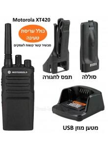 מכשיר קשר מסדרת Motorola XT400 *במלאי מיידי*