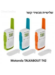 שלישיה Motorola T42 *במלאי מיידי*
