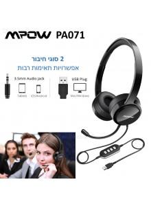 MPOW PA071 אוזניות מקצועיות למערכת ראש לטלפון / מחשב *במלאי מיידי*