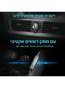 דיבורית בלוטוס 4.0 לרכב עם הצמדה מגנטית מסנן רעשים ושקע כפול לטעינה מהירה MPOW MBR2 *במלאי מיידי*