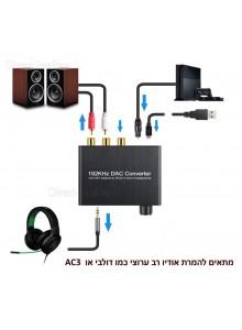 מגבר ממיר אודיו דיגיטלי לאנלוגי DAC Digital Audio DTS AC-3 to 5.1 CH Analog Decoder NEOTECK DAC010